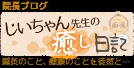 ブログ:じいちゃん先生の癒し日記